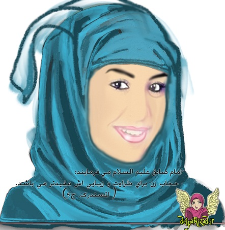 طراوت حجاب